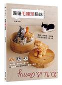 蓬蓬毛線球貓咪