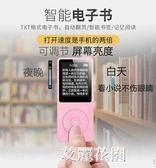 MP3學生版隨身聽MP4播放器運動英語插卡MP5 6電子書外放顯示歌詞『艾麗花園』