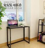台式電腦桌筆記本桌子 可折疊免安裝簡易床邊桌書桌辦公桌懶人桌igo   良品鋪子