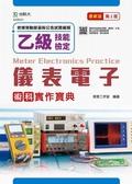 乙級儀表電子術科實作寶典-最新版(第二版)