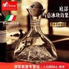 冰山無鉛水晶玻璃紅酒醒酒器快速葡萄酒分酒器紅酒杯 樂活生活館