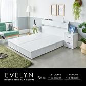 收納床組 伊芙琳現代風木作系列房間組/3件式(床頭+抽底+床頭櫃)/4色/H&D東稻家居