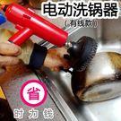 電動清潔刷瑞滌電動洗鍋刷鍋神器擦鍋除銹鋼絲球刷子自動洗鍋底黑垢廚房清潔MKS 維科特
