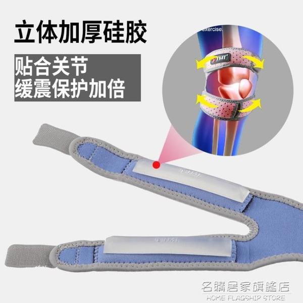 髕骨帶護膝運動女跑步半月板損傷專業跳繩膝蓋臏髕關節保護套裝備【名購新品】