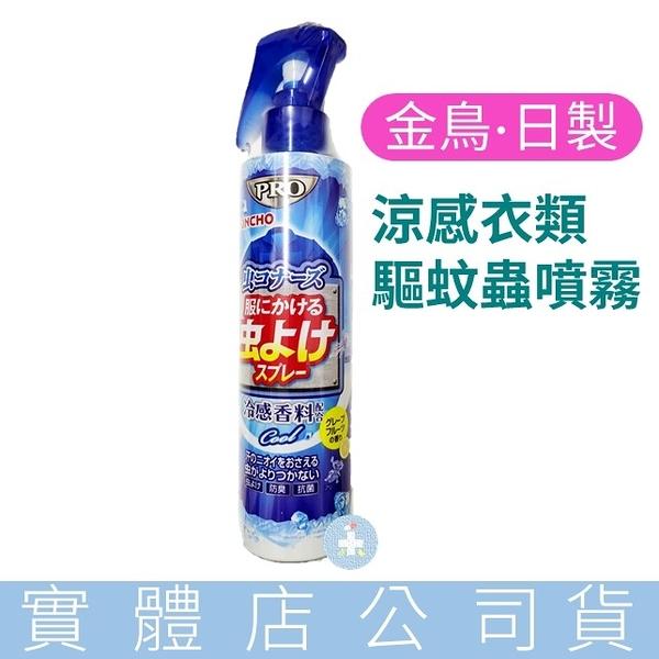 日本金鳥 KINCHO 蟲不來-涼感衣類驅蚊蟲噴霧(200ml)