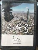 挖寶二手片-T04-101-正版DVD-華語【看見台灣】-齊柏林空中攝影作品桌布(直購價)