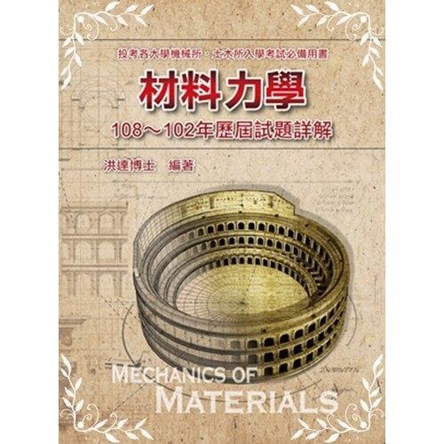 材料力學108~102年歷屆試題詳解(土木所.機械所)