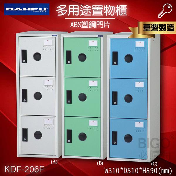 【大富】KDF-206F多用途鋼製組合式置物櫃 收納櫃 鞋櫃 衣櫃 組合櫃 員工櫃 鐵櫃 居家收納 塑鋼門片