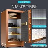 保險箱家用1m1.5米1.2米指紋辦公1.8米對開門雙門入墻全鋼防盜防火投幣銀行珠寶櫃LX 免運