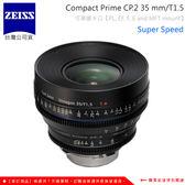 EGE 一番購】【客訂】Zeiss CP.2 35mm/T1.5 Super Speed 電影鏡頭【公司貨】