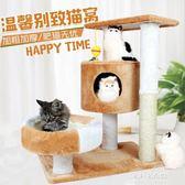 夏季貓爬架貓窩貓樹實木貓玩具貓爬架劍麻貓抓板貓跳臺大小型  朵拉朵衣櫥
