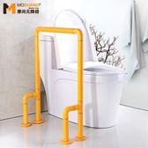 摩尚坐便扶手欄桿安全把手衛生間廁所老人殘弱護欄通道扶手架
