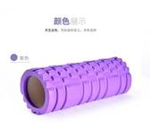健身泡沫軸瑜伽柱狼牙肌肉放松泡沫