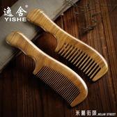 梳子 天然綠檀木梳子家用長發靜電寬齒卷發按摩頭梳桃木梳套裝牛角梳防 米蘭街頭