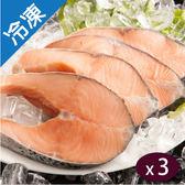 嫩切智利鮮鮭魚(460G±5%/包)X3【愛買冷凍】