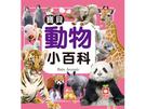 寶貝動物小百科(正方彩色精裝書144頁)...