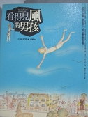 【書寶二手書T8/翻譯小說_DF9】看得見風的男孩_黃靜怡, C.W.尼可