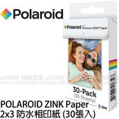 POLAROID 寶麗萊 ZINK Paper 防水相印紙 2x3 30張入 (免運 國祥公司貨) ZIP SNAP Z2300 專用相片紙