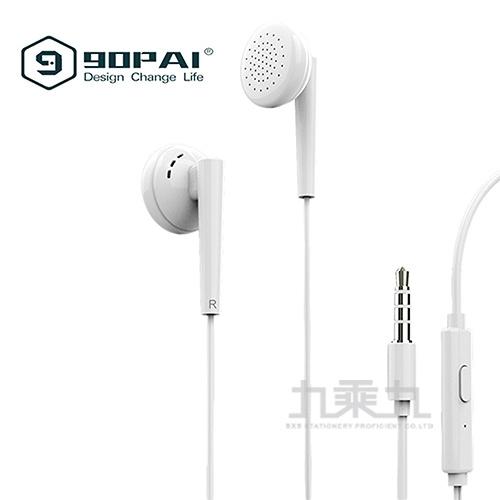 90派FASHIONABLE入耳式線控耳機1.2M-白  90EP-EJ12