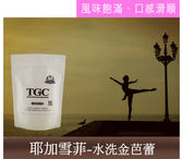 【TGC】耶加雪菲-金芭蕾 咖啡豆 227g,下訂後即新鮮烘培,100%阿拉比卡咖啡豆