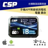 IBM APP電瓶無線偵測器 藍芽電瓶偵測器 智慧電池履歷 android iphone 哈家人