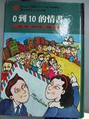 【書寶二手書T1/兒童文學_OKP】0到10的情書_蘇西‧摩根斯特恩