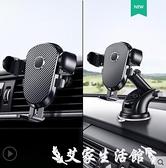 車載支架車載手機支架汽車導航吸盤式車用固定神器車內支撐抖音萬能型支駕 艾家