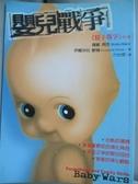 【書寶二手書T8/家庭_ONA】嬰兒戰爭_方怡雯, 羅賓貝克