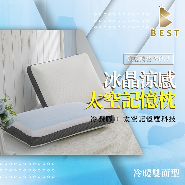 【BEST寢飾】冰晶涼感枕 冷暖雙面型 記憶枕 冷凝膠 排濕透氣布 防蹣抗菌 枕頭