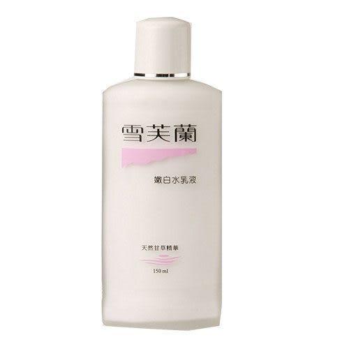 雪芙蘭嫩白水乳液 150ml ☆艾莉莎ELS☆