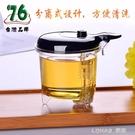 飄逸杯泡茶壺家用沏茶過濾沖茶器茶水分離玻璃茶壺套裝茶具 樂活生活館