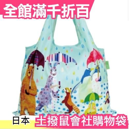 日本 Prairie Dog 土撥鼠會社 2用可摺疊環保購物袋 吉田未玲 設計師款 繪本手提 防水袋【小福部屋】