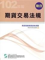 二手書博民逛書店《102期貨交易法規(學習指南與題庫1):期貨商業務員資格測驗(