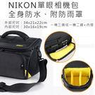 NIKON單眼防水相機包 D5500 D7200 D7000