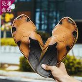 夏季皮質男士拖鞋外穿軟底防滑皮涼拖大碼沙灘鞋半拖包頭洞洞涼鞋【快速出貨】