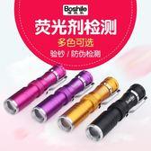 測試熒光劑檢測筆銀光可充電面膜嬰兒驗鈔紫光燈專用紫外線手電筒