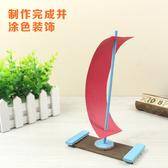 木筏帆船男小孩子兒童趣味小 制作diy 材料包船舶艦艇模型玩具木筏帆船─ CH686