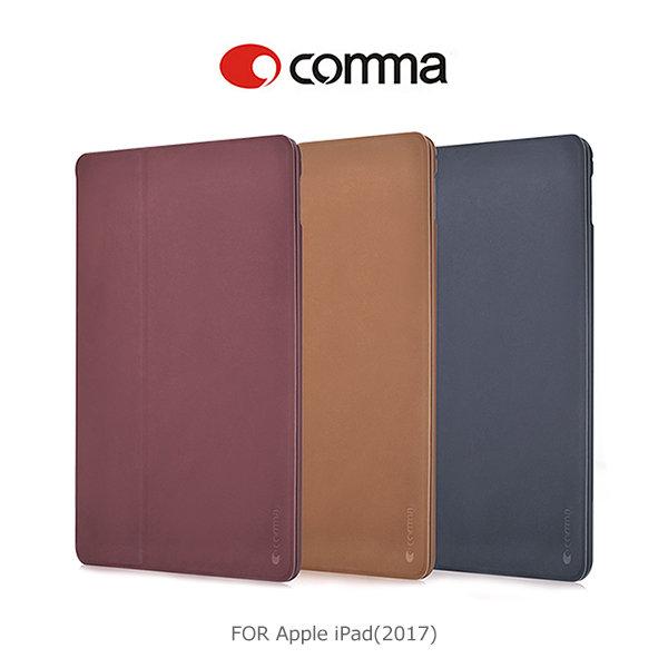 comma Apple iPad 2017 清悅保護套 二折 可立 支架 皮套 保護套