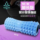 【全館】現折200肌肉放鬆瑜伽柱泡沫軸健身狼牙按摩滾軸瘦腿瑯琊棒瑜珈滾筒輪