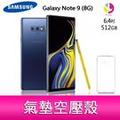 分期0利率 SAMSUNG Galaxy Note 9 8G/512G 6.4吋 智慧型手機 贈『氣墊空壓殼*1』