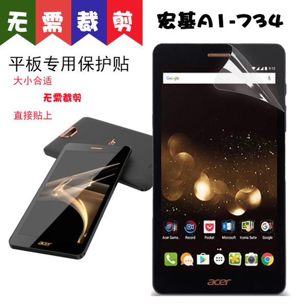 88柑仔店~宏基Acer Iconia Talk S 平板屏幕貼膜 A1-734防刮高清透明保護膜