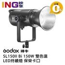 【24期0利率】GODOX 神牛 SL150II Bi 雙色溫LED持續燈 150W 開年公司貨 保榮卡口 閃燈