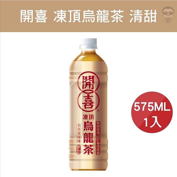 飲料 烏龍茶 開喜 凍頂烏龍茶 清甜 回甘 精心焙製 TW473-25