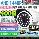 【台灣安防】監視器 AHD 400萬 24顆微奈米槍型攝影機 400萬 戶外防水 攝像頭 室外監視器 UTC 攝像頭