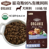 *WANG*歐奇斯ORGANIX 95%有機無穀幼母犬 10磅/包·USDA有機認證·犬糧