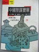 【書寶二手書T1/雜誌期刊_KGB】中國智謀寶庫(下)_馮夢龍