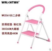 家用折疊鋼鐵梯子二三四步室內梯防滑人字梯伸縮梯樓梯【德國 二步粉紅色】