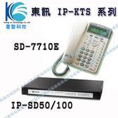 東訊IP-KTS SD超級IP行動總機系列  [總機系統 企業電話系統]-廣聚科技