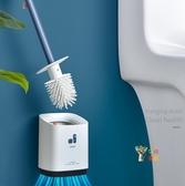 馬桶刷 無死角馬桶刷套裝衛生間長柄去死角廁所刷子軟毛掛牆式家用清潔刷T