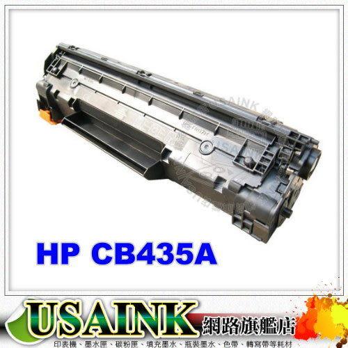 USAINK ☆ HP CB435A (35A) 環保碳粉匣 HP LaserJet P1005/P1006